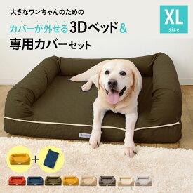 犬 ペット ベッド ペット用 ベッド XLサイズ カバーセット 犬用ベッド ペットベッド カバーを外して洗える ペット用品 パピー 成犬 シニア 老犬 大型犬 カドラー 3Dベッド 綿100% 犬 猫 通気性 洗濯 オールシーズン 介護 エムールねどっこ