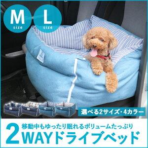 [ランキング1位] ドライブボックス ドライブベッド 犬 犬用 車 ベッド ペット ペット寝具 猫 ペット用ベッド ベッド カーベッド 犬用ベッド 猫用ベッド 幼犬 成犬 老犬 エアー おねしょ ドラ