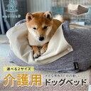 【ランキング1位】 犬 犬用 ペット シニア 介護 ペットベッド ベッド ベット 介護用ベッド 介護用ドッグベッド 犬用ベ…
