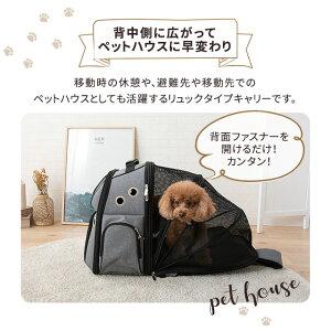 キャリーバックリュック耐荷10kg小型犬犬用猫