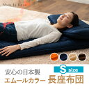 長座布団 座布団 日本製 おすすめ ごろ寝 約65×115cm 長方形 ロング 三層 大判サイズ 敷布団 クッション 綿100% コッ…