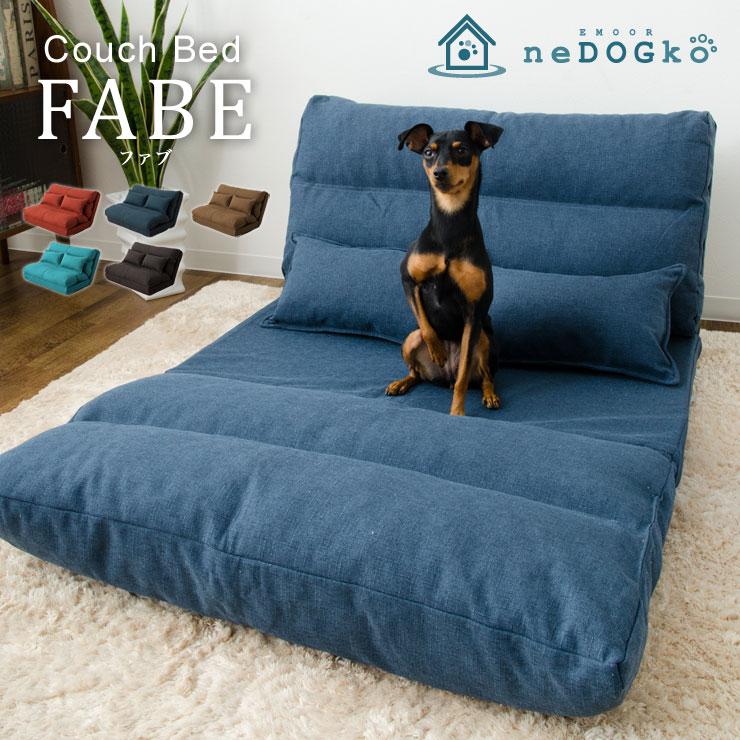 Couch Bed FABE ソファベッド カウチベッド ファブ 座椅子 ペット 犬 猫 ワンちゃん 愛玩動物 動物 ソファベッド ソファ ベッド カウチ 座いす リクライニングソファ リクライニングチェア ソファー2人掛け 二人掛け 完成品 ペット 犬 猫 ワンちゃん 愛玩動物 動物 日本製