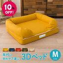 【オープン1周年】 ペットベッド 犬用ベッド 犬 ベッド ペット用 3D Mサイズ カバーを外して洗える パピー 成犬 シニ…