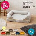 【オープン1周年】 犬用ベッド カバー ペット用 ベッドカバー XLサイズ 綿100% 3Dベッド専用カバー カバー単品 洗え…