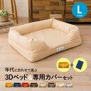 [SALE] 犬 ペット ベッド ペット用 ベッド Lサイズ カバーセット 犬用ベッド ペットベッド カバーを外して洗える ペッ…