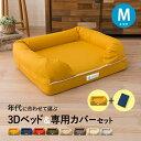 [SALE] 犬 ペット ベッド ペット用 ベッド Mサイズ カバーセット 犬用ベッド ペットベッド カバーを外して洗える ペッ…