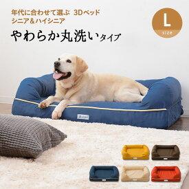 犬用 3D ベッド Lサイズ カバーを外して洗える パピー シニア 老犬 綿100% ウレタン エアー ワンちゃん 犬 猫 断熱 通気性 丸洗い 立ち上がり 床ずれ 寝たきり 介護 エムールねどっこ カドラー 送料無料