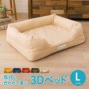 ペットベッド 犬 犬用 ベッド Lサイズ カバーを外して洗える 犬用ベッド ドッグベッド パピー 成犬 シニア 老犬 中型…