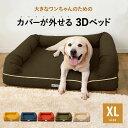 犬用ベッド ペット用 3D ベッド XLサイズ カバーを外して洗える 大型犬 大型 成犬 シニア 老犬 ペットベッド カドラー…