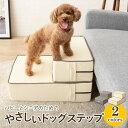 【ポイント10倍】 ドッグステップ ステップ スロープ 犬 ペット用 階段 ペットステップ ペットスロープ 洗濯可 クッシ…