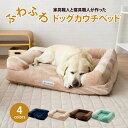 ペット用 ふわふわ 超ボリューム カウチベッド ペットベッド カバーを外して洗える パピー 成犬 シニア 老犬 XLサイズ…