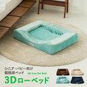 [SALE] 【ランキング1位】 ペットベッド 犬用ベッド 犬 犬用 ベッド 3Dローベッド 超低床ベッド ペット用 シニア パピ…
