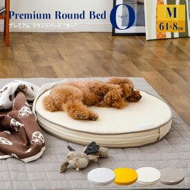 犬 ペット ベッド ラウンドベッド フラット ラウンド Mサイズ 丸型 犬用ベッド ペットベッド ペット用 ドッグベッド 防水 カバーを外して洗える カスタマイズ 超小型犬 小型犬 猫 頑丈 耐久性 綿100% シニア 洗える インテリア エムールねどっこ