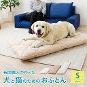 犬と猫のためのおふとん 長座布団 ざぶとん 3層 犬 猫 115cm クッション 敷布団 座椅子 ペットベッド マット いぬ ね…