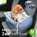 ドライブベッド ドライブボックス Mサイズ ペット ペット寝具 犬 猫 ペット用ベッド ベッド カーベッド 犬用ベッド 猫用ベッド 幼犬 成犬 老犬 エアー おねしょ ドライブ 行楽 お出かけ ベージュ ネイビー 手洗い可能 洗える カラー 送料無料
