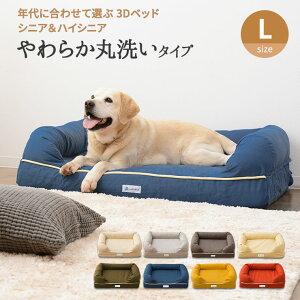 ペット用 犬用 介護 3D ベッド ドッグベッド Lサイズ 中型犬 小型犬 カバーを外して洗える 丈夫 シニア 老犬 立ち上がり 床ずれ 寝たきり 綿100% やわらか 体圧分散 弾力 床擦れ ワンちゃん 犬