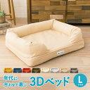 ペットベッド 犬 犬用 3D ベッド 犬用ベッド Lサイズ カバーを外して洗える ドッグベッド 丈夫 パピー 成犬 シニア 老…