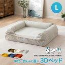 ペットベッド 犬 犬用 ベッド 犬用ベッド Lサイズ カバーを外して洗える ドッグベッド パピー 成犬 シニア 老犬 中型…