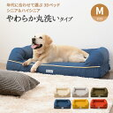 ペット用 3D ベッド Mサイズ カバーを外して洗える パピー シニア 老犬 綿100% ウレタン エアー ワンちゃん 犬 猫 断…