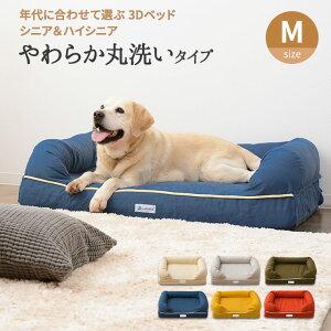 犬用ベッド ペット用 3D ベッド 介護 ドッグベッド Mサイズ 小型犬 カバーを外して洗える シニア 老犬 綿100% 体圧分散 立ち上がり 床ずれ 寝たきり 丈夫 高反発ウレタン ワンちゃん 犬 猫 丸