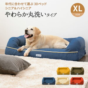ペット用 3D ベッド XLサイズ カバーを外して洗える パピー シニア 老犬 綿100% ウレタン エアー ワンちゃん 犬 猫 断熱 通気性 丸洗い 立ち上がり 床ずれ 寝たきり 介護 カドラー 送料無料 エ