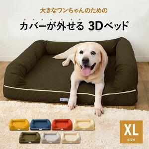 犬用ベッド ペット用 3D ベッド XLサイズ カバーを外して洗える 大型犬 大型 成犬 シニア 老犬 ペットベッド カドラー 高反発ウレタン 綿100% ワンちゃん 犬 猫 通気性 丸洗い 洗濯 噛み癖 耐