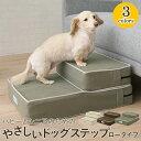 ドッグステップ ロー 低め 犬用 ダックス ステップ スロープ 犬 ペット用 階段 ペットステップ ペットスロープ 送料無…