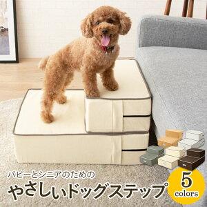 【ランキング1位】 ドッグステップ ステップ 犬用ステップ スロープ 犬 犬用 ペット用 階段 ペットステップ ペットスロープ 洗濯 クッション ウレタン 綿100% 踏み台 小型犬 室内犬 段差解消