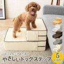 【ランキング1位】 ドッグステップ ステップ スロープ 犬 ペット用 階段 ペットステップ ペットスロープ 洗濯可 クッ…