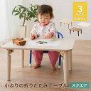 キッズテーブル 折りたたみテーブル 子供 テーブル ミニテーブル ローテーブル センターテーブル キッズデスク お絵か…