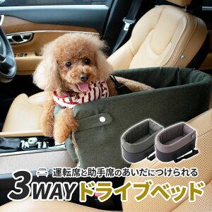 犬 猫 小型犬用 ドライブベッド ペット用 ドライブボックス お出かけ 車用ペットシート 座席シート 車載 ベッド カー用品 洗濯可 飛び出し防止 ペットキャリー ペット用ベッド アウトドア