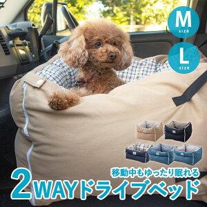 [ランキング1位] ドライブベッド ドライブボックス Mサイズ Lサイズ ペット ペット寝具 犬 猫 ペット用ベッド ベッド カーベッド 犬用ベッド 猫用ベッド 幼犬 成犬 老犬 エアー おねしょ ドラ