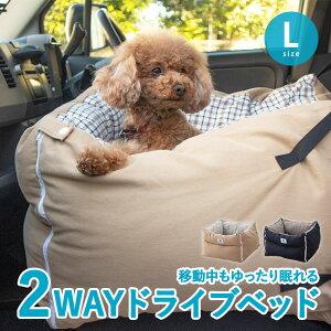 ドライブベッド ドライブボックス Lサイズ ペット 小型犬 中型犬 犬 猫 ペット用ベッド カーベッド 車載 ベッド 犬用ベッド 猫用ベッド 幼犬 成犬 老犬 ドライブ 行楽 お出かけ ベージュ ブル