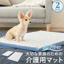 介護マット 犬 犬用 ペット ペット用 床ずれ 防止 介護 マット 高反発 体圧分散 洗える 通気性 ケアマット クッション…