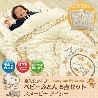 """把史努比SNOOPY婴儿被褥6分安排""""雏菊""""直放进去类型日本制造棉100%婴儿被褥安排被褥安排花生PEANUTS覆盖物垫被组被褥小孩婴儿西川ribinguemuru"""