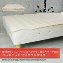 脚付きマットレスベッドとベンチを一緒にカバーできるベッドパッド/セミダブルサイズ(敷きパッド 敷パッド 洗える 防…