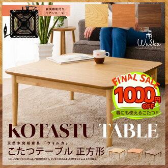 Wall nut veneer boards Japanese kotatsu kotatsu table square 75 x 75 cm kotatsu table Walnut Tower body deodorizer feature wooden w Taku table flat-panel heater Nordic
