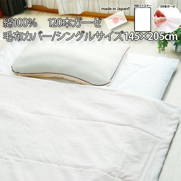 綿100% 120本ガーゼ日本製 毛布カバー シングルサイズ(145×205cm)(毛布用カバー ガーゼカバー 掛け布団カバー 掛けカバー)