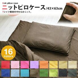 枕カバー まくらカバー ピロケース 43×63cm Tシャツ素材のやわらかニット 綿100% ピローケース マクラカバー オールシーズン コットン カラフル エムール