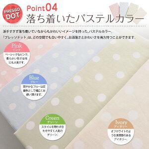 ボックスシーツ「プレッソドット」セミダブルサイズ/約120×200×25cm日本製