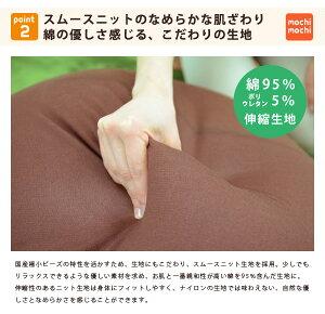 マイクロビーズクッション『mochimochi』もちもちシリーズロングピロー抱き枕Mサイズ/30×100cm