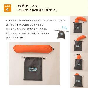 マイクロビーズクッション『mochimochi』旅の友になるネックピロー約75×15cm【日本製】