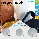 Ha-magichook