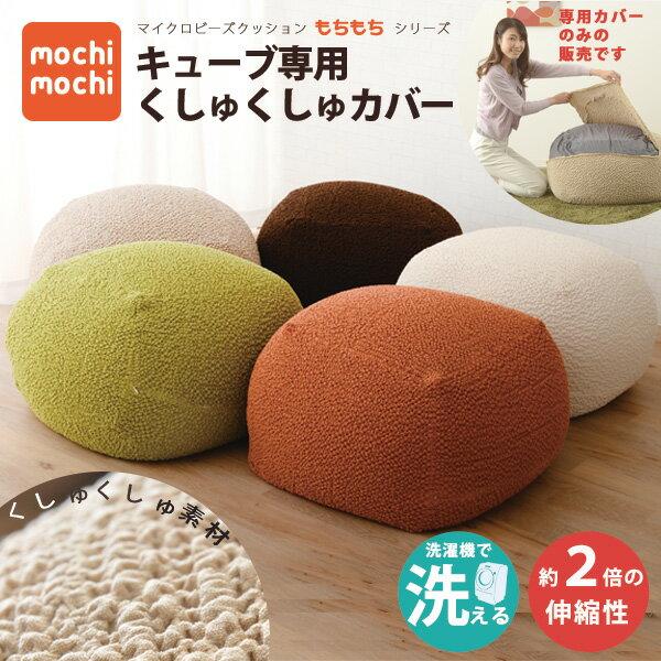 【ビーズクッション専用カバー】 『mochimochi』 もちもちシリーズ キューブ専用くしゅくしゅカバー ビーズソファ フロアソファ 伸縮性 洗い替え 模様替え 洗える 替えカバー ウォッシャブル 新生活 エムール