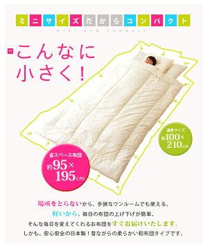 日本製超軽量ウルトラライト布団セットシングル
