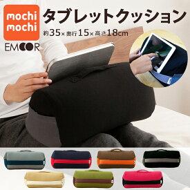 マイクロビーズクッション もちもちシリーズ タブレットクッション 約35×奥行15×高さ18cm クッション ビーズクッション ビーズ 枕 まくら ピロー 膝枕 もちもち mochimochi エムール