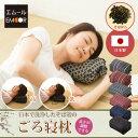 高さが調整できる ごろ寝枕 まくら 枕 日本製 国産 そばがら そば殻 蕎麦殻 高さ調節 高さ調整 綿100% そばがら枕 そ…