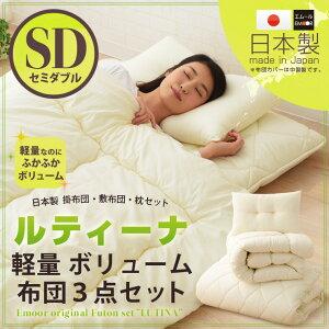 日本製布団セットシングル『ルティーナ』お布団セット