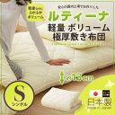日本製 軽量 ボリューム敷き布団 『ルティーナ』 シングル 敷布団 寝具 ポリエステル ふかふか あったか 軽い 敷布団…