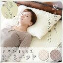 リネン100% まくらパッド 43×63cm (冷却 クール 涼感 冷感 枕パッド マクラパッド 枕カバー 本麻 ラミー)